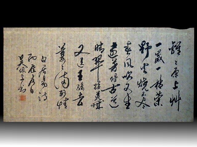 【 金王記拍寶網 】S1123  中國清代書法名家 吳佩孚款 手繪書法 一張 罕見 稀少~