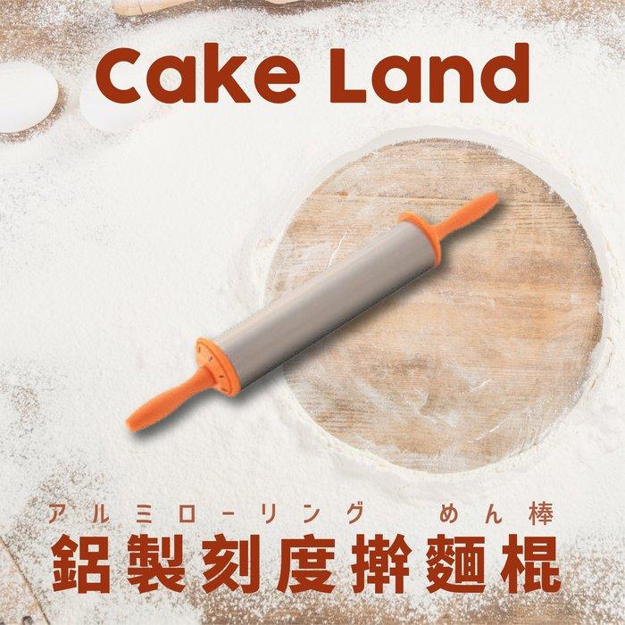 日本製【Cake Land】鋁製刻度擀麵棍