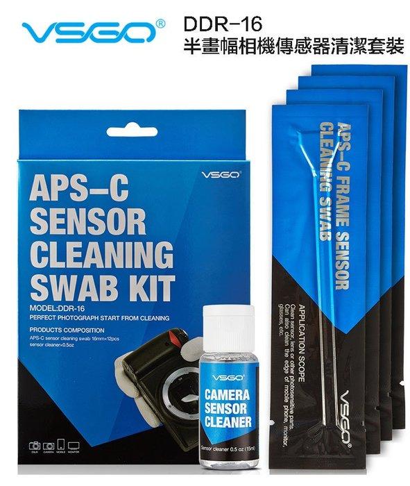 呈現攝影-VSGO威高 DDR-16 APS-C畫幅相機傳感器清潔套裝 CCD清潔棒+CCD清潔劑15mL 7D2 D3