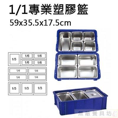 【無敵餐具】1/1專業塑膠籃(59x35.5x17.5cm)不銹鋼調理盆/調理盒/304不銹鋼【Y0030】