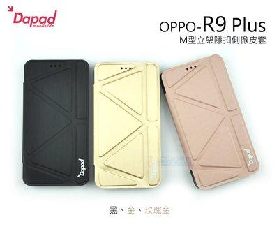 s日光通訊@DAPAD原廠 OPPO R9 Plus M型立架隱扣側掀皮套