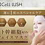 ☆發泡糖 日本製造  日本超人氣!!!  CELL LUSH 幹細胞 面膜 一盒5枚入  台南自取/超取