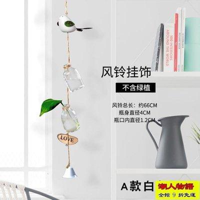 創意小清新簡約現代風鈴水培植物花瓶墻飾掛飾家居客廳服裝店裝飾【潮人物語】