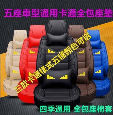 易車汽配 五座通用座椅椅套MINI坐墊MINI Cooper Clubman Hatch Paceman Roadster座套 高品質