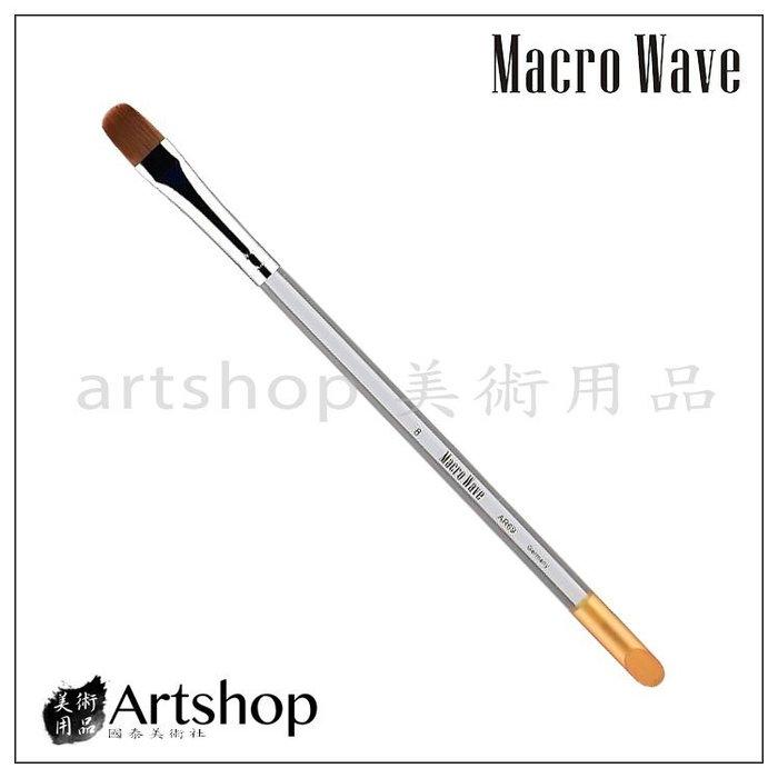【Artshop美術用品】Macro Wave 馬可威 AR69 水晶尼桿尼龍 半圓 #8
