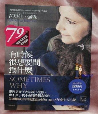 《有時候很想要問為什麼And Sometimes Why》ISBN:986636979X│楊惠菁, 芮貝佳.強森