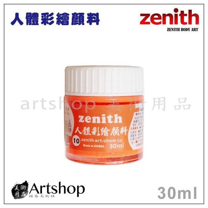 【Artshop美術用品】韓國 Zenith 人體彩繪顏料 30ml (單罐) 12色可選