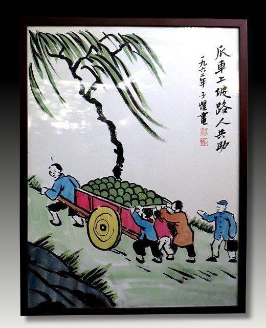 【 金王記拍寶網 】S369  中國近代美術教育家 豐子愷 款 手繪書畫原作含框一幅 畫名:瓜車上坡路人共助 罕見稀少~
