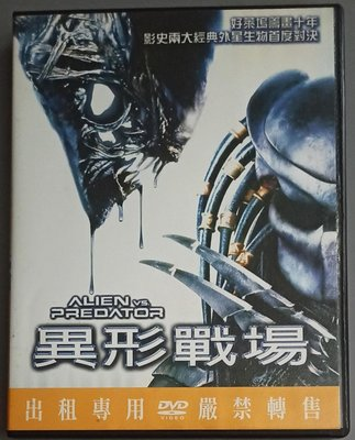 DVD 異形戰場 ALIEN VS. PREDATOR 經典外星生物對決
