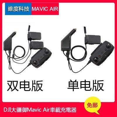 大疆DJI禦御DJI MAVIC AIR車載充電器專用電池車充汽車戶外充電戶外車載充電無人機配件空拍機  #第七星球#DSDF566