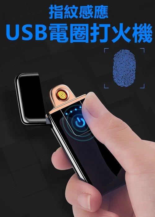 【喬尚拍賣】指紋觸碰電圈點菸器 USB充電打火機