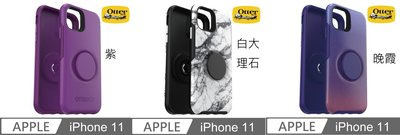 【現貨】ANCASE OtterBox Otter+Pop iPhone 11 6.1吋Symmetry炫彩泡泡騷保護殼
