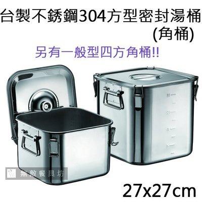 【無敵餐具】台製304不銹鋼刻度1:1方型密封湯桶(27x27cm)調理盆/食品儲存盒 量多另有折扣【R0048】