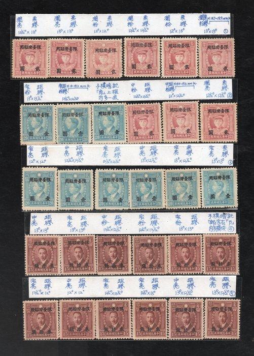 BC18(代拍品)常台2先烈像香港版限臺灣貼用改值郵票詳分75全(附詳細說明)新票,品相請詳參各圖示。