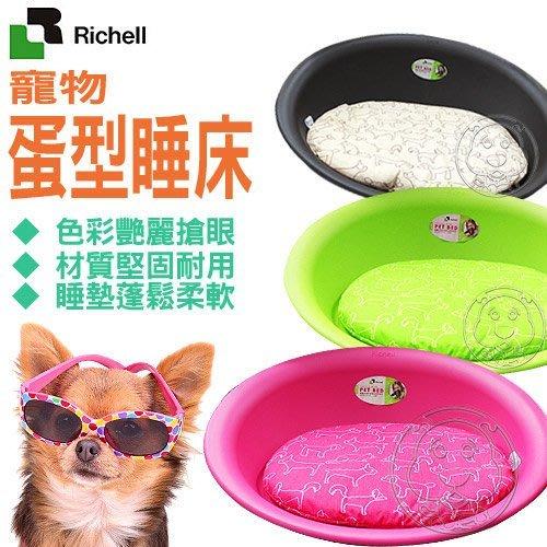 【🐱🐶培菓寵物48H出貨🐰🐹】日本Richell》時尚軟式寵物睡床-S號(睡墊可洗) 特價599元(限宅配)