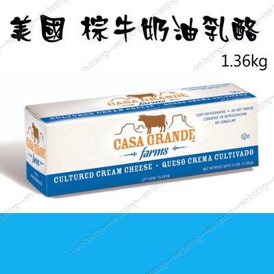 美國 棕牛 奶油乳酪CREAM CHEESE1.36kg 比鐵塔好吃 *水蘋果* O-009
