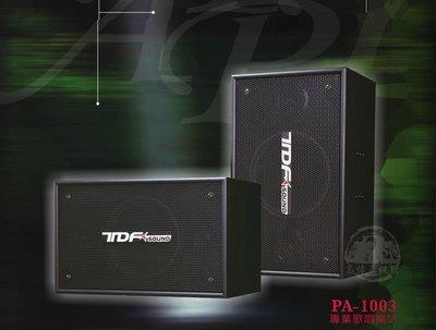 高傳真音響【 TDF PA-1003 】專業吊掛式歌唱喇叭,10吋,低音,卡拉OK,戶外活動