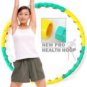 【推薦+】台灣製造 按摩呼拉圈(可拆卸收納) P105-276鄭多燕健身操.按摩球.運動健身器材
