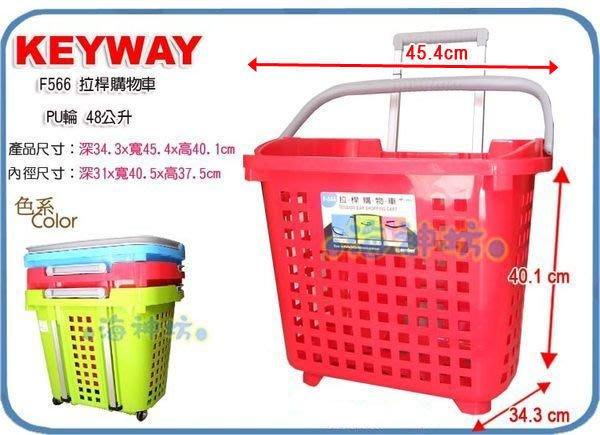 海神坊=台灣製 KEYWAY F566 拉桿購物車 行動便利車 手推車 置物籃 洗衣籃 購物車48L 6入2350元免運