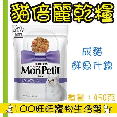 台南100旺旺 〔會員更優惠〕〔1500免運〕Mon Petit 貓倍麗 成貓鮮魚什錦 450g