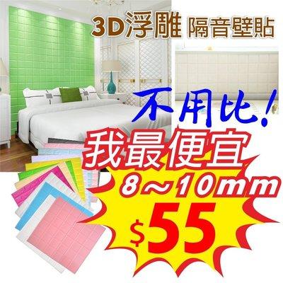 壁貼 加厚隔音防撞 3D浮雕仿磚紋 防...
