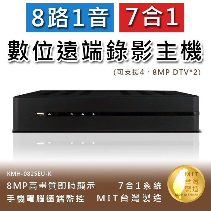 8路1音 七合一 8MP高畫質數位錄影主機 手機監看 支援DTV 不含硬碟(KMH-0825EU-K)@桃保科技
