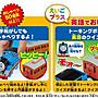 🔰花男宅急店 ✅超取【日本帶回】TAKARA TOMY Thomas 湯瑪士 OT-01 有音樂 會唱歌 小火車