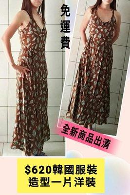 $620元免運費韓國服裝造型一片洋裝