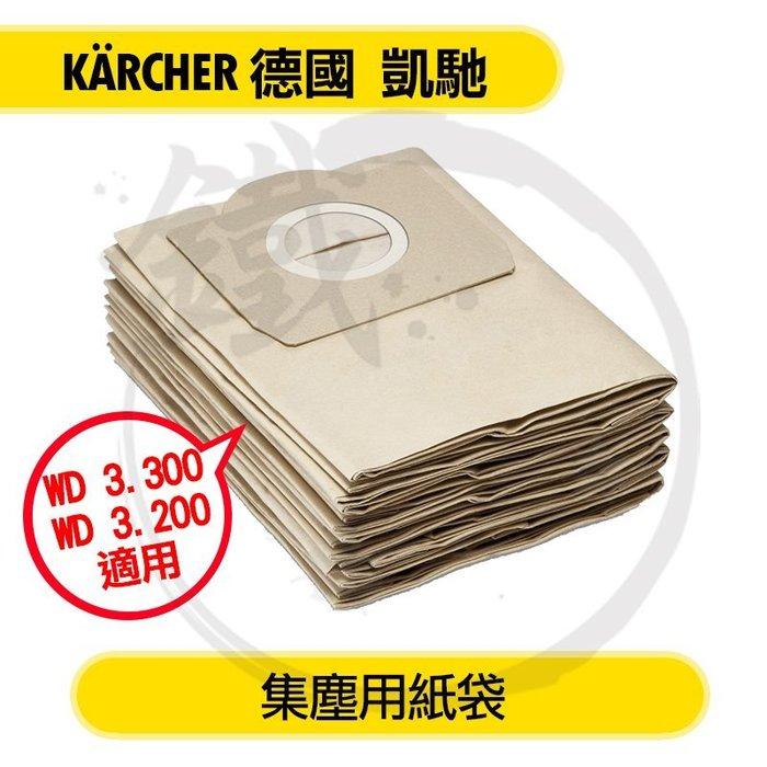 *小鐵五金*德國 KARCHER 凱馳 Karcher 集塵袋 集塵紙袋*WD 3.300 WD3.200 適用