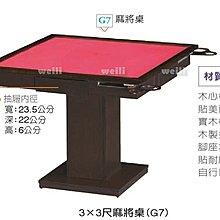 9F【新北蘆洲~偉利傢俱】3x3尺麻將桌-編號(F304-1)  【雙北市免運費】