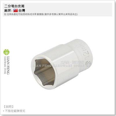 【工具屋】二分電白套筒 12mm 2分...