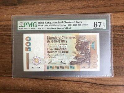 『紫雲軒』(各國外幣)香港渣打銀行1997年7月1日回歸版500元鳳 A221106 PMG67 Szwc616