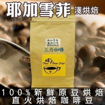 【五角咖啡 FiveStepCafe】耶加雪菲直火烘焙咖啡豆1磅x3包