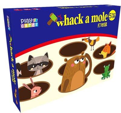 【陽光桌遊】打地鼠 whack a mole 繁體中文版 記憶力 反應力 正版 益智遊戲