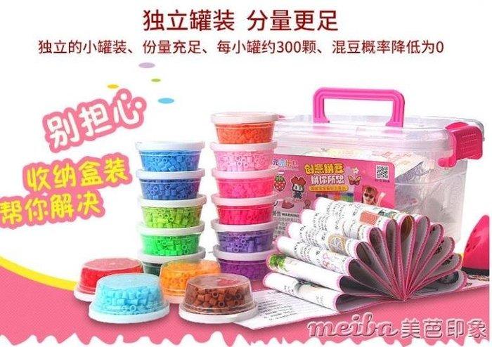 拼豆豆豪華收納盒套裝DIY手工拼圖紙融合5mm拼拼豆豆大豆兒童玩具