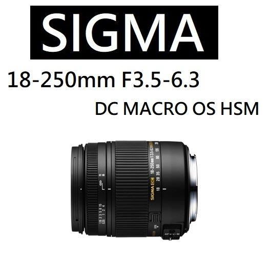 名揚數位【私訊來電有優惠免運】SIGMA 18-250mm F3.5-6.3 DC HSM OS MACRO恆伸保固三年