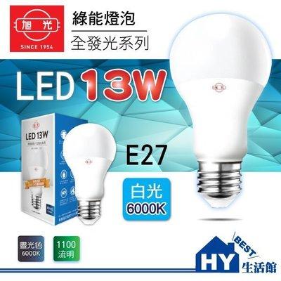 含稅附發票》旭光 LED燈泡 球燈泡 13W 球泡 全電壓 可選白光、黃光 另有3W 8W 10W  -《HY生活館》 彰化縣