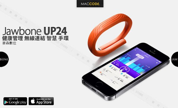 【先創公司貨 贈運動臂套】Jawbone UP24 健康管理 無線 智慧 手環 橘色 現貨 含稅 免運