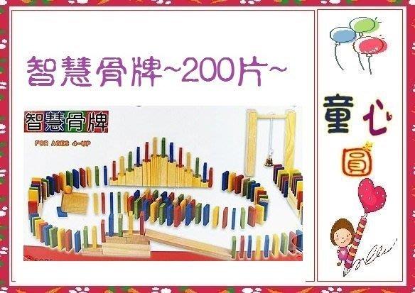 優質益智教具~好童年智慧骨牌積木(200片)~台灣製◎童心玩具1館◎