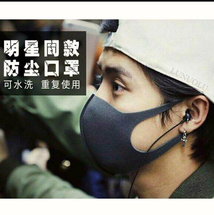 目前 中 ES日韓 明星鹿晗同款 防塵陰霾口罩