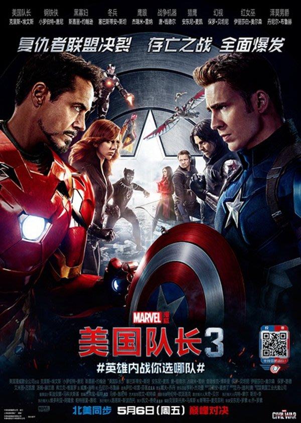 【藍光電影】美國隊長3 Captain America:Civil War(2016)帶國語7.1