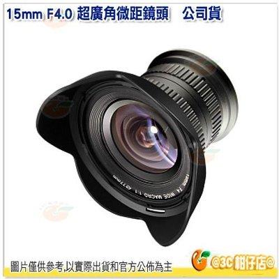 @3C 柑仔店@ 樂華 ROWA 15mm F4.0 超廣角微距鏡頭 公司貨 MACRO 1:1 廣角 完美成像一比一