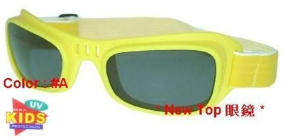 S & O_兒童_小朋友專用_戶外活動防風護目太陽眼鏡_鬆緊織帶設計_MIT製(6色)_免運費_KG-K-A-171