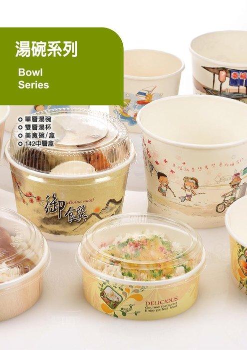 湯碗、單層/雙層湯碗、美食碗/盒、142中層盒、透明食品盒、外帶餐盒、熟食盒、可封口/封膜