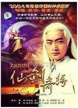 【仙劍奇緣/天劍群俠】邵峰 岳翎 38集4碟DVD