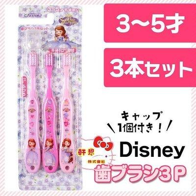 《軒恩株式會社》迪士尼 蘇菲亞小公主 日本進口 3~5歲 曲線握把 3入 兒童牙刷 312571