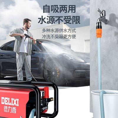 德力西洗車機神器220V大功率搶高壓水泵家用便攜式刷車清洗機水槍-折充電式除草機 電動割草機 家用割草機