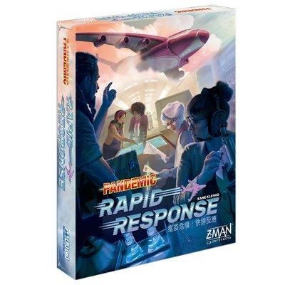 骰子人桌遊-瘟疫危機:快速反應Pandemic: Rapid Response(繁)