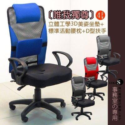 概念~台灣製造!電腦椅  艾比人體工學透氣三孔座墊辦公椅 主管椅 美臀 919D