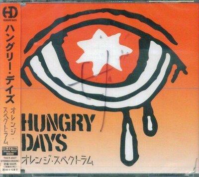 八八 - HUNGRY DAYS - オレンジ・スペクトラム - 日版 CD